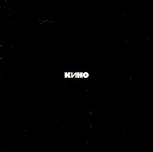 Кино черный альбом 1990 виктор цой